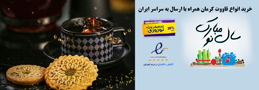 خرید کلمپه کرمان