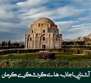 جاذبه های گردشگری کرمان
