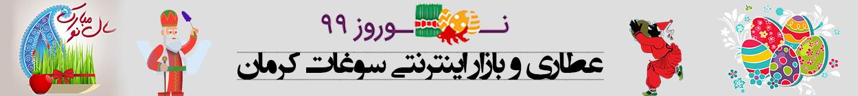بازار سوغات کرمان