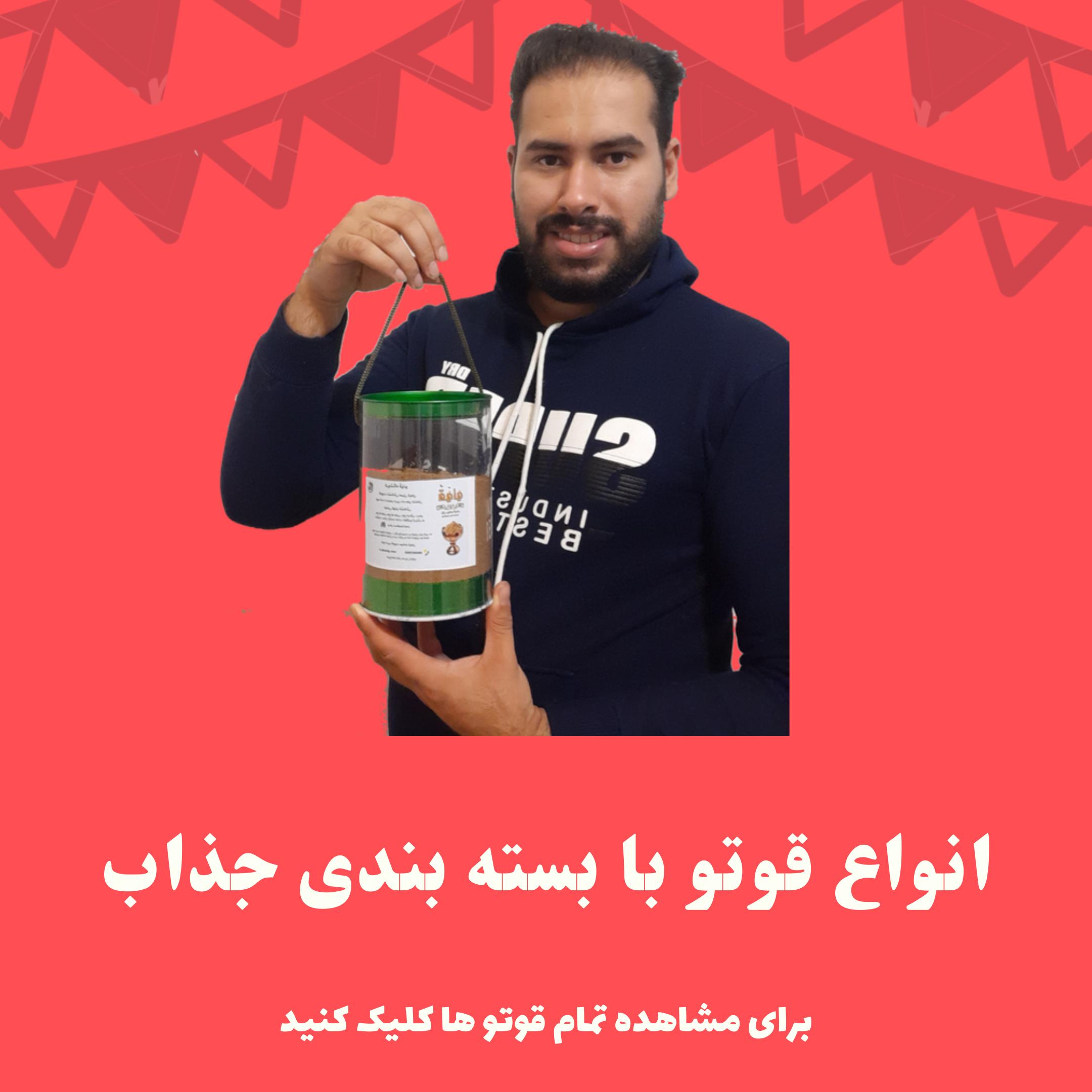 خرید قوتو کرمان