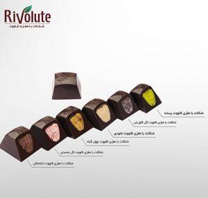 شکلات مغز قاووت